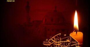 تاریخ شهادت امام حسن عسکری در سال ۱۴۰۰ چه روزی است؟