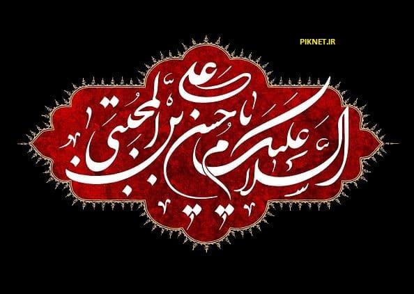 تاریخ شهادت امام حسن مجتبی در سال ۱۴۰۰ چه روزی و چند شنبه است؟