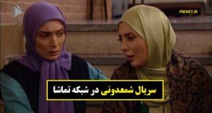 زمان پخش و تکرار سریال شمعدونی از شبکه تماشا