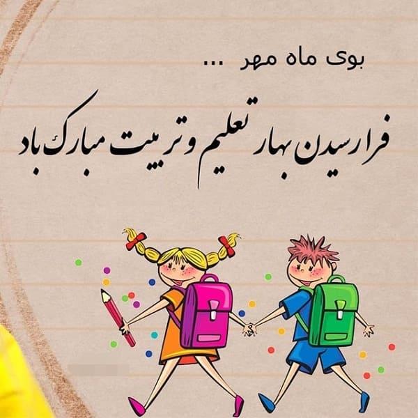 متن ادبی و اس ام اس تبریک به مناسبت بازگشایی مدارس
