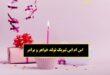 اس ام اس و متن فوق العاده برای تبریک تولد خواهر و برادر