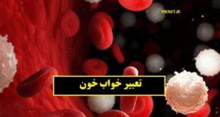 تعبیر خواب خون از ابن سیرین، ابراهیم کرمانی و منوچهر مطیعی تهرانی