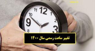 ساعت رسمی کشور در سال 1400 کی تغییر می کند؟