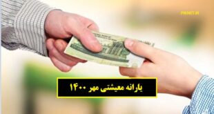 یارانه معیشتی مهر ۱۴۰۰ کی واریز می شود؟