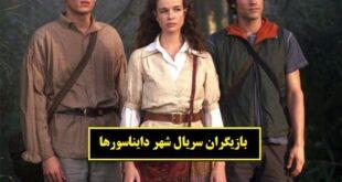 بازیگران سریال شهر دایناسورها با عکس و نقش + خلاصه داستان و زمان پخش