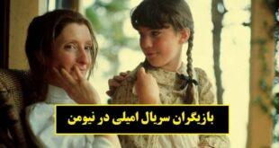 بازیگران سریال امیلی در نیومن با نقش و خلاصه داستان + زمان پخش