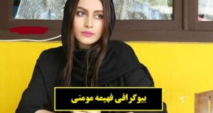 بیوگرافی فهیمه مومنی بازیگر و همسرش + ناگفته ها و عکس