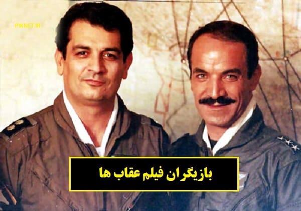 بازیگران فیلم عقاب ها جمشد هاشم پور + خلاصه داستان و تصاویر