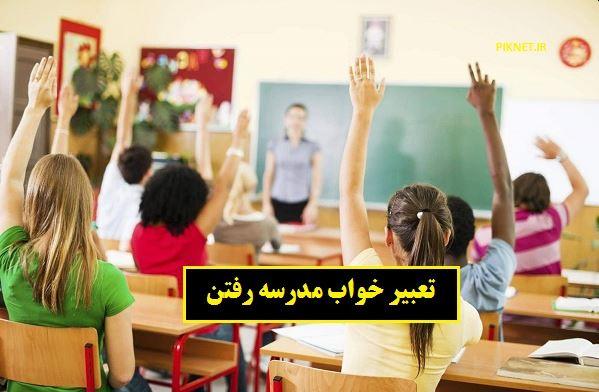 تعبیر خواب مدرسه ابن سیرین + رفتن و ثبت نام در مدرسه