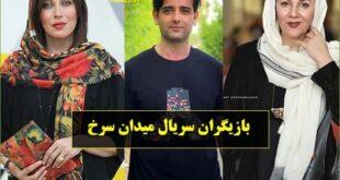 اسامی بازیگران سریال میدان سرخ با عکس و بیوگرافی + خلاصه داستان