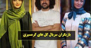 اسامی بازیگران سریال گل های گرمسیری با عکس و بیوگرافی + خلاصه داستان