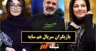 اسامی بازیگران سریال هم سایه (همسایه) شبکه سه با عکس و بیوگرافی + داستان