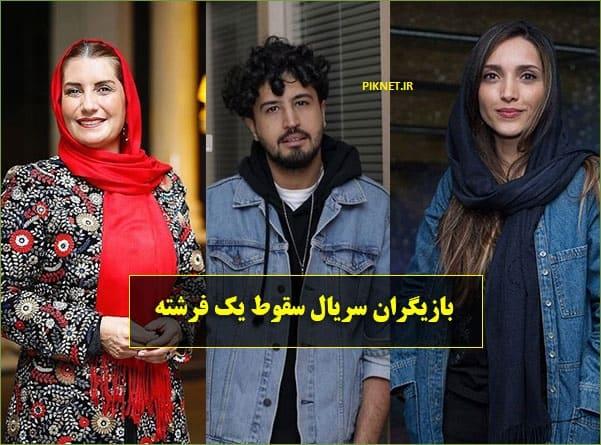 اسامی بازیگران سریال سقوط یک فرشته با عکس و بیوگرافی + خلاصه داستان