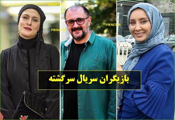 بازیگران سریال سرگشته + عکس و اسامی کامل با خلاصه داستان