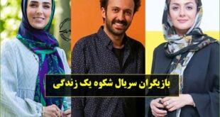 اسامی بازیگران سریال شکوه یک زندگی با عکس و بیوگرافی + خلاصه داستان