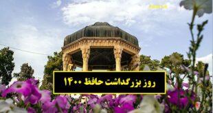 روز بزرگداشت حافظ ۱۴۰۰ چه روزی است؟