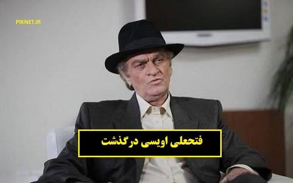فتحعلی اویسی درگذشت + علت فوت با بیوگرافی و تاریخ تشییع و خاکسپاری