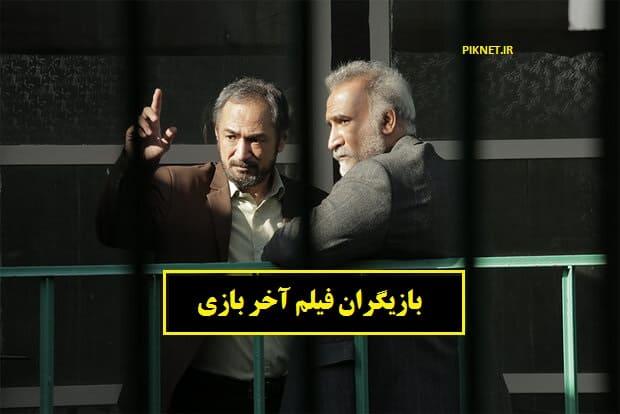 بازیگران فیلم آخر بازی با خلاصه داستان و تصاویر