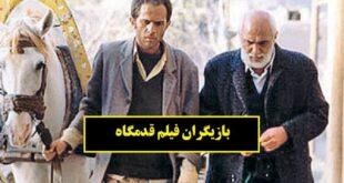 بازیگران فیلم قدمگاه با خلاصه داستان