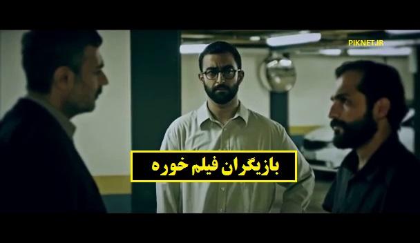 بازیگران فیلم خوره با خلاصه داستان و تیزر
