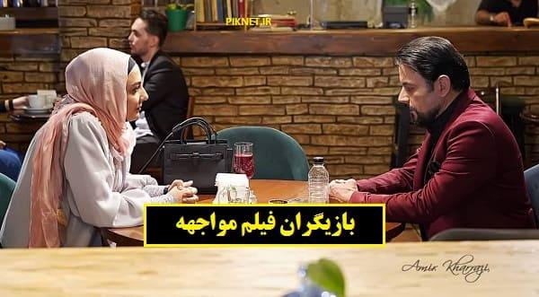 بازیگران فیلم مواجهه با خلاصه داستان و تصاویر