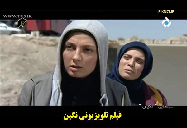 بازیگران فیلم تلویزیونی نگین با خلاصه داستان و نقش