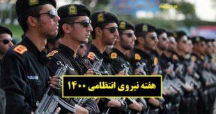 هفته نیروی انتظامی ۱۴۰۰ کی هست