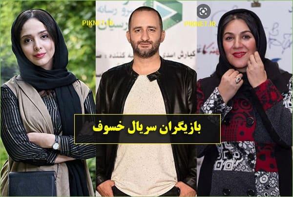 اسامی بازیگران سریال خسوف با عکس و بیوگرافی + داستان