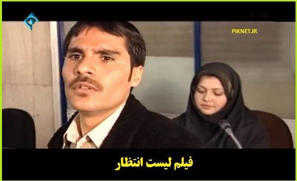 بازیگران فیلم لیست انتظار + خلاصه داستان