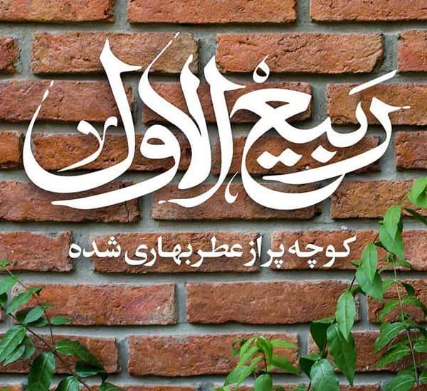 متن تبریک حلول ماه ربیع الاول با شعر و عکس نوشته های زیبا