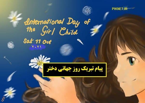 پیام و متن تبریک روز جهانی دختر با شعر و عکس نوشته های زیبا