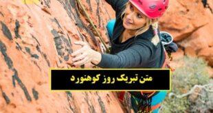 متن تبریک ویژه روز کوهنورد با عکس نوشته های زیبا