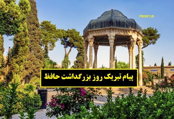 پیام تبریک با شعر و عکس نوشته های زیبا ویژه بزرگداشت روز حافظ