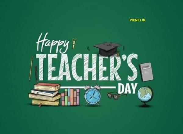 پیام تبریک ویژه روز جهانی معلم امسال