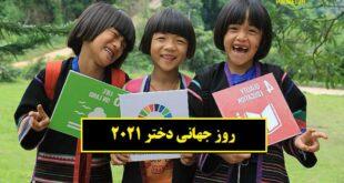 روز جهانی دختر در سال ۱۴۰۰ و 2021 چه تاریخی و کی هست؟