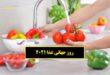 تاریخ دقیق روز جهانی غذا 2021 و سال 1400 چه روزی است؟
