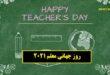 روز جهانی معلم در سال ۱۴۰۰ و ۲۰۲۱ چه تاریخی است؟
