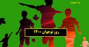 تاریخ دقیق روز نوجوان در تقویم ۱۴۰۰ با علت نامگذاری