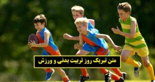 اس ام اس تبریک ویژه روز تربیت بدنی و ورزش با عکس نوشته های زیبا