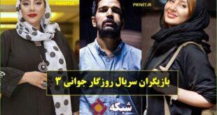 اسامی بازیگران سریال روزگار جوانی 3 شبکه پنج با عکس و بیوگرافی + داستان