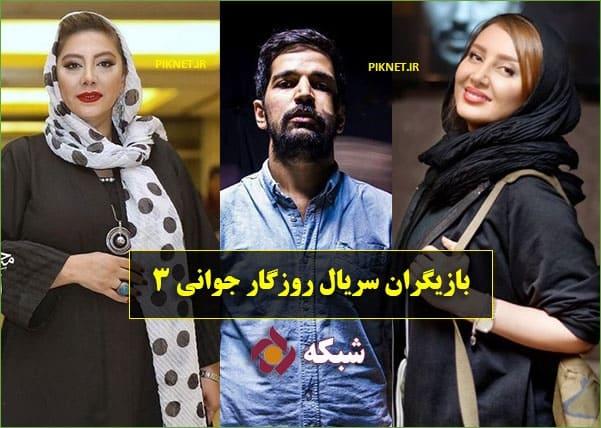 اسامی بازیگران سریال روزگار جوانی شبکه پنج با عکس و بیوگرافی + داستان