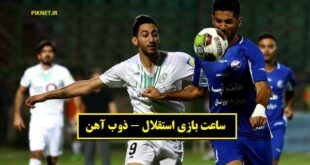 ساعت بازی استقلال و ذوب آهن امروز (امشب) دوشنبه 3 آبان 1400