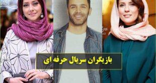 اسامی بازیگران سریال حرفه ای با عکس و بیوگرافی + داستان