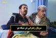زمان پخش و تکرار سریال زعفرانی از شبکه دو