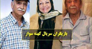 اسامی بازیگران سریال کهنه سوار با عکس و بیوگرافی + داستان
