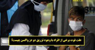 علت فوت برخی از افراد با وجود تزریق دو دز واکسن کرونا چیست؟