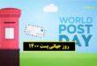 روز جهانی پست در سال 1400 و 2021 چه تاریخی است؟