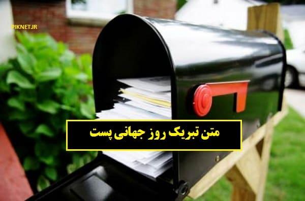 متن تبریک روز جهانی پست با عکس نوشته های جدید