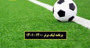 برنامه بازی ها و جدول لیگ برتر ۱۴۰۰ ۱۴۰۱ با تاریخ و ساعت بازی+ نتیجه