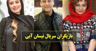 اسامی بازیگران سریال نیسان آبی با عکس و بیوگرافی + داستان